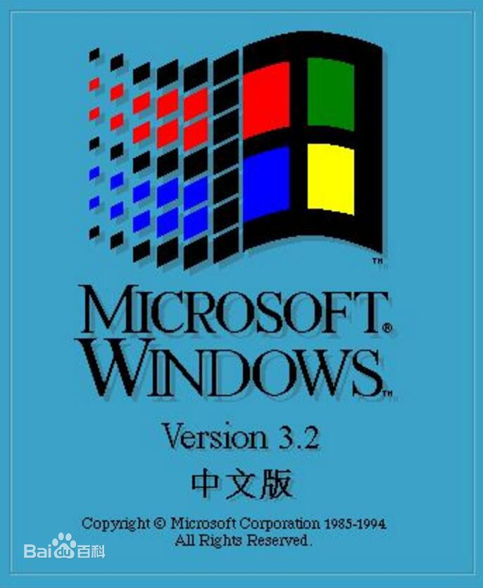 Windows3.2界面