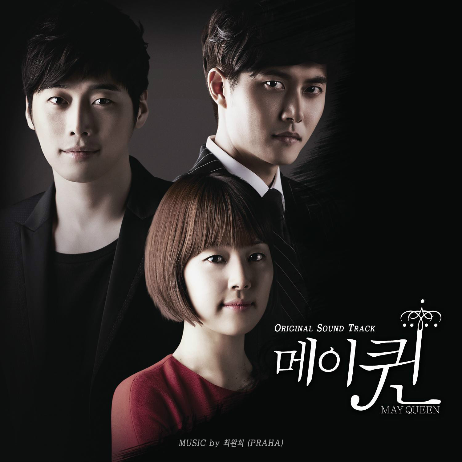 May Queen OST Part.4