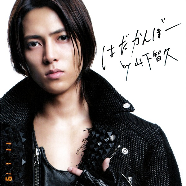 Image result for 山下 智久 はだかん ぼ