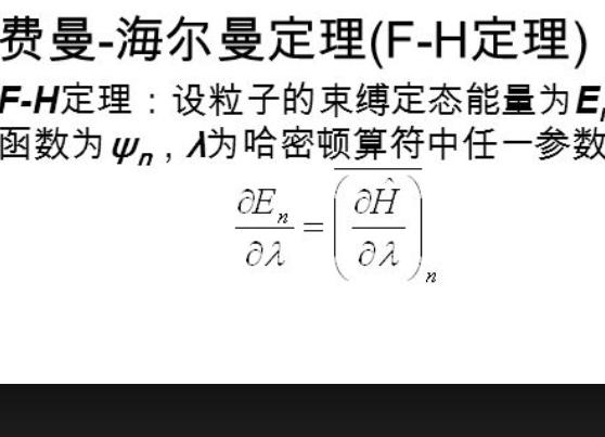 費曼-海爾曼定理:緒論,概念,特例,理論證明,_中文百科全書